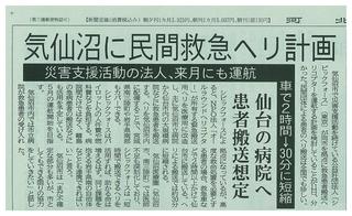 0412河北新報.jpg