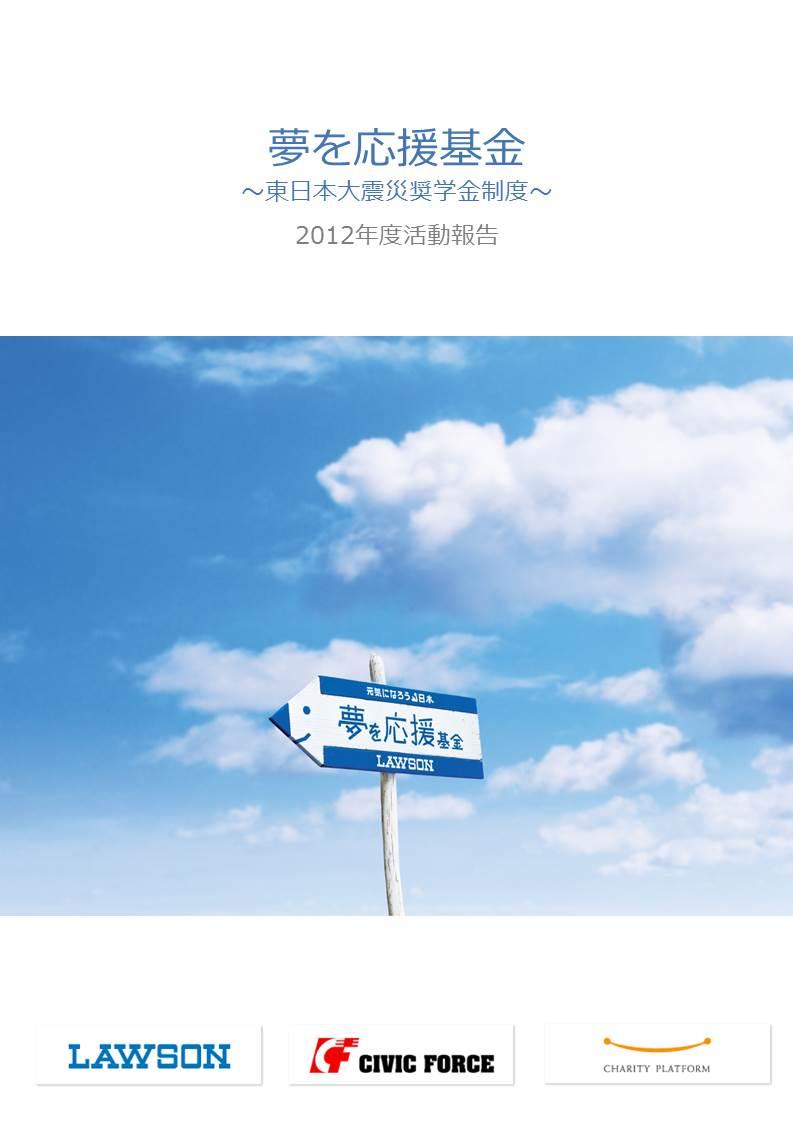 夢を応援基金2012年度活動報告書.JPG