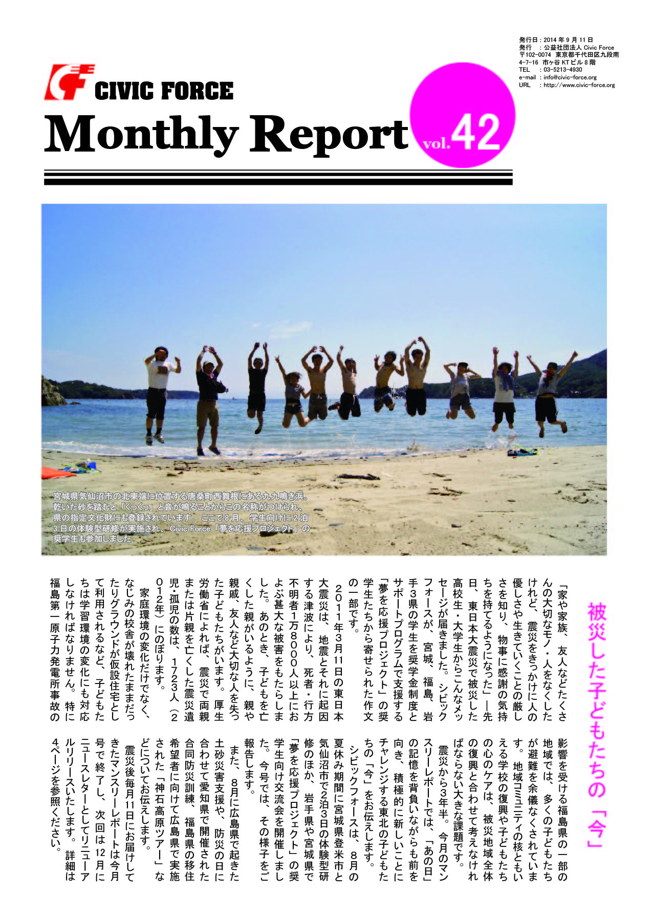 MonthlyReport vol.42-01.jpg