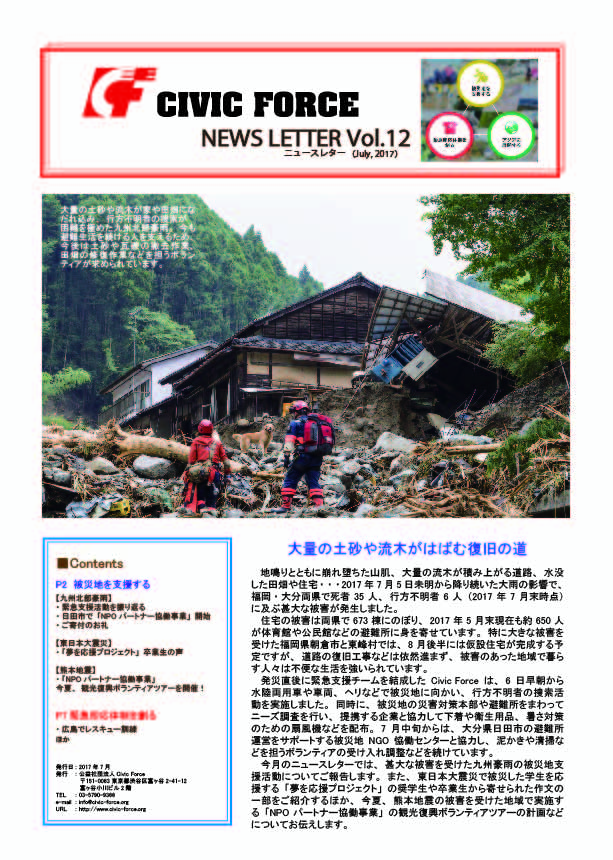 NewsLetter Vol.12-01.jpg