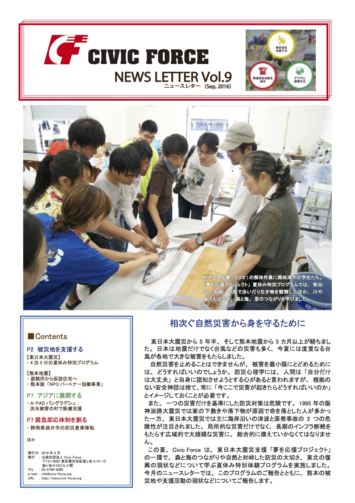 NewsLetter Vol.9.jpg